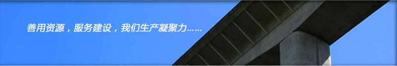 中联水泥,中联混凝土,52.5水泥,42.5水泥,32.5R水泥,32.5水泥