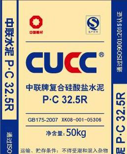 复合硅酸盐水泥32.5R